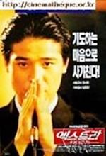 Extras (1998) afişi