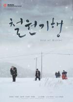 End of Winter (2015) afişi