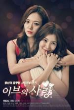 Eve's Love (2015) afişi