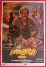 Fireback (1983) afişi