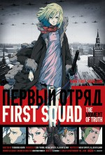 First Squad: The Moment Of Truth (2009) afişi