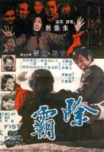 Fist To Fist (1973) afişi
