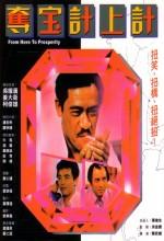 From Here To Prosperity (1986) afişi