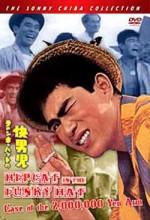 Funky Hat No Kaidanji: Nisenman-en No Ude (1961) afişi