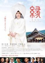 Fate ~ The Bride of Izumo (2015) afişi