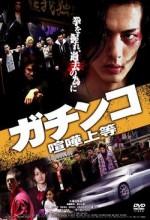 Gachinko Kenka Joto (2010) afişi