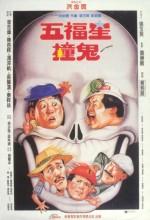 Ghost Punting (1992) afişi