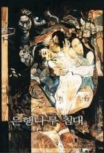 Gingko Bed 2 / Moyuru Tsuki: The Legend Of Gingko (2000) afişi