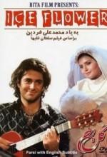 Gol-e Yakh (2005) afişi
