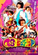 Gs Wonderland (2008) afişi