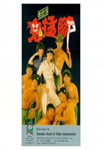 Gui Meng Jiao (1986) afişi