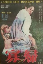 Gwabu (1978) afişi