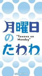 Getsuyoubi no Tawawa (2016) afişi