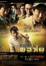 Golden Tower (2014) afişi