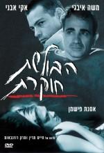 Haboleshet Hokeret (2000) afişi