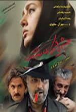 Hamisheh Paye Yek Zan Dar Mian Ast (2008) afişi