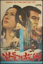 The Stars Heavenly Home (1974) afişi