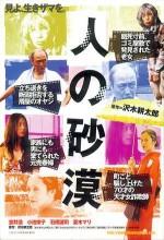 Hito No Sabaku (2010) afişi
