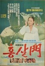 Hongsalmun (1972) afişi