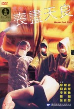 Human Pork Chop (2001) afişi