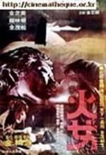 Hwa-nyuh Of '82 (1982) afişi