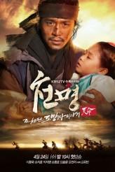 Heaven's Order (2013) afişi