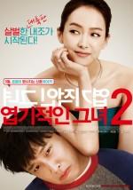 Hırçın Sevgilim 2 (2016) afişi