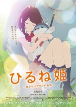 Napping Princess (2017) afişi