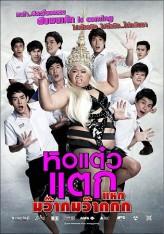 Hortaewtak 4 (2012) afişi