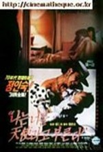 I Call You Angel (1992) afişi