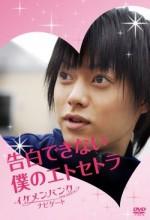 Ikemen Baiku The Movie (2009) afişi