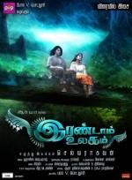 Irandam Ulagam (2013) afişi