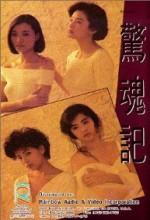 Jing Hun Ji (1989) afişi
