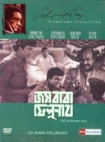 Joi Baba Felunath (1979) afişi