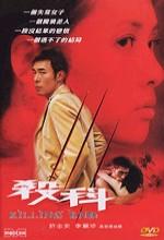 Killing End (2001) afişi