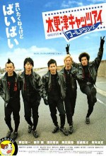 Kisarazu Cat's Eye: World Series (2006) afişi