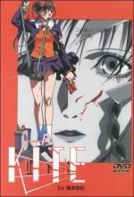 Kite Liberator (oav) (2008) afişi