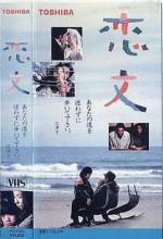 Koibumi (1985) afişi