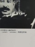 Kabe No Naka No Himegoto (1965) afişi
