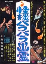 Kaidan barabara yurei (1968) afişi