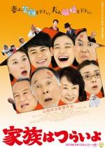 Kazoku wa tsuraiyo (2016) afişi
