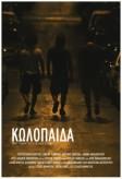 Kolopaida (2011) afişi