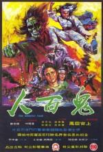 Lem Mien Kuel (1972) afişi