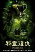 Leua Jone Phan Leua (1998) afişi