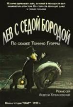 Lev S Sedoy Borodoy