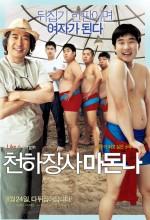 Like A Virgin (2006) afişi