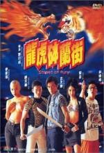 Long Hu Bo Lan Ji