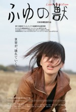 Love Addiction (ı) (2011) afişi