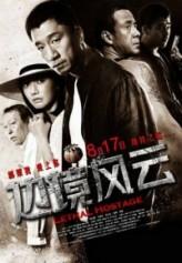 Lethal Hostage (2012) afişi