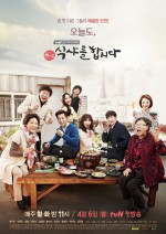 Let's Eat 2 (2015) afişi